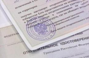 Разъяснение о порядке выдачи открепительных удостоверений для голосования на выборах