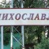 История происхождения названия города Лихославль