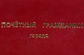 В Лихославле на одного Почетного гражданина стало больше
