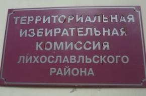 Территориальная избирательная комиссия Лихославльского района проводит набор членов избирательных комиссий