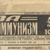 Газета «За Коммунизм» (№ 135, Вторник, 12 ноября 1968 года): Дополнительно к заданию