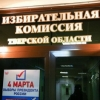 В Тверской области обработано 99% протоколов. На первом месте Владимир Путин, на втором – Геннадий Зюганов