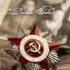 (UPD) План праздничных мероприятий в Лихославле, посвященных 67-й годовщине Победы в Великой Отечественной войне