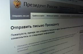Жители поселка Калашниково обратились к Владимиру Путину с просьбой восстановить детскую больницу