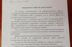 Главврач Спировской районной больницы ответила на жалобы по поводу неоказания медицинской помощи