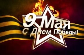 Расписание праздничных мероприятий в г. Лихославле, посвященных 68-ой годовщине Победы в Великой Отечественной войне