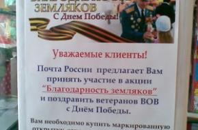 В почтовых отделениях Лихославльского района проходит акция «Благодарность земляков»