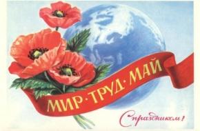 Поздравление администрации города Лихославля с 1 Мая – праздником Весны и Труда