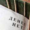 В Спирово директор МУП ЖКХ «Надежда» задолжал своим работникам зарплату в сумме более 1 миллиона рублей