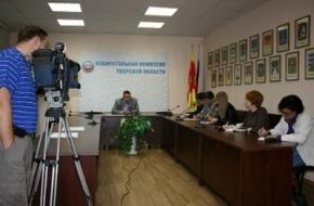 В избирательной комиссии Тверской области прошел брифинг по итогам единого дня голосования