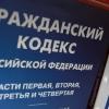 Внесены изменения в Федеральный закон № 324 — ФЗ «О бесплатной юридической помощи в Российской Федерации»
