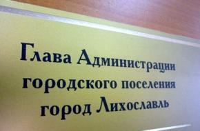 В Лихославльском районе объявлены конкурсы на должности глав администраций городских и сельских поселений