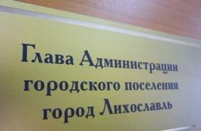 В Лихославле и Калашниково определились претенденты на должности глав администраций
