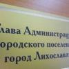 В Лихославле из трех кандидатов на пост главы администрации остался один