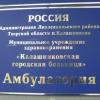 20 ноября в Калашниково проведут прием врачи Лихославльской районной больницы