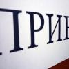 25 ноября в прокуратуре Лихославльского района пройдет совместный прием граждан