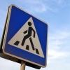 Большая ответственность быть пешеходом