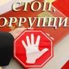 Администрация Лихославльского района предлагает гражданам совместно бороться с коррупцией