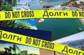 Шестерым лихославльским предпринимателям из-за долгов ограничили выезд за границу