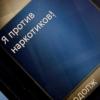 В Лихославле установили ящик для приема анонимных сообщений о незаконном обороте наркотиков