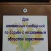 Спирово присоединилось к Антинаркотическому месячнику