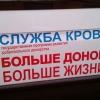 9 апреля в Калашниково пройдет День донора