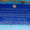 Калашниковская школа начала прием документов в школьный оздоровительный лагерь