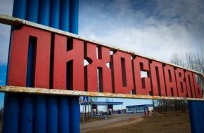Поздравление с Днем России, Днем Лихославльского района и Днем города Лихославля от администрации города