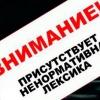 С 1 июля вводятся ограничения на использование нецензурной лексики