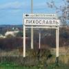 В моногорода Тверской области попробуют привлечь инвесторов