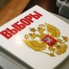 Жители Торжокского района выбрали новый состав районного Собрания депутатов