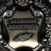 Слесарю-электромонтажнику «Светотехники» Татьяне Ершовой присвоено звание «Заслуженный машиностроитель РФ»