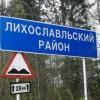 Чиновники, ветераны и пенсионеры обсудили положение дел в Лихославльском районе