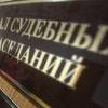 Лихославльский районный суд подвел итоги работы в 2014 году