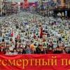 По улицам Лихославля пройдет «Бессмертный полк»