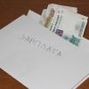 В Лихославльском районе создана рабочая группа по легализации «серой» зарплаты