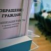В администрациях поселений Лихославльского района выявлены нарушения порядка рассмотрения обращений граждан
