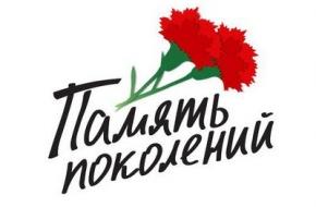 22 июня начинает работу Благотворительный фонд помощи ветеранам «Память поколений»