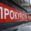 Торжокская прокуратура провела проверку в сфере защиты прав малого и среднего бизнеса