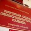 На должность мирового судьи судебного участка города Лихославля назначен Иванов Иван Александрович