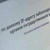 Торжокский суд заблокировал три интернет-сайта с информацией, запрещенной на территории России