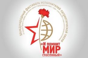 В Лихославле пройдет концерт участников Международного фестиваля патриотической песни «И помнит мир спасенный»