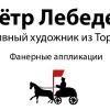 Наивный художник из Торжка
