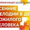 1 октября в Калашниково пройдет юбилейный концерт Народного духового оркестра