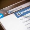 «Скайнет» полностью восстановил доступ к социальной сети ВКонтакте