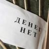 Лихославльский район вышел в лидеры по долгам по зарплате