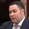 4 марта и.о. Губернатора Игорь Руденя приедет в Тверь