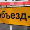 В Торжке на несколько дней перекроют въезд и выезд из города
