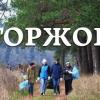 В Торжке прошел экологический квест «Чистые игры»