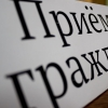 В конце мая лихославльская прокуратура проведет серию приемов граждан